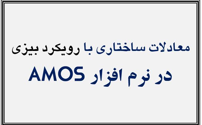 معادلات ساختاری با رویکرد بیزی در AMOS