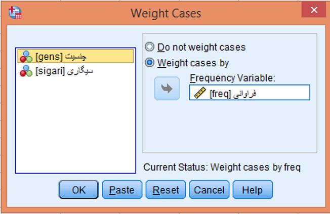 پنجره وزن دار کردن داده ها در SPSS