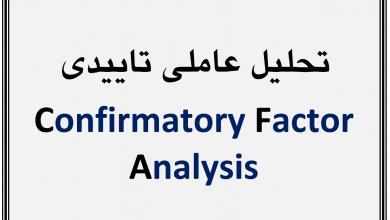 تحلیل عاملی تاییدی Confirmatory factor analysis