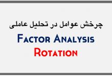چرخش عوامل در تحلیل عاملی اکتشافی