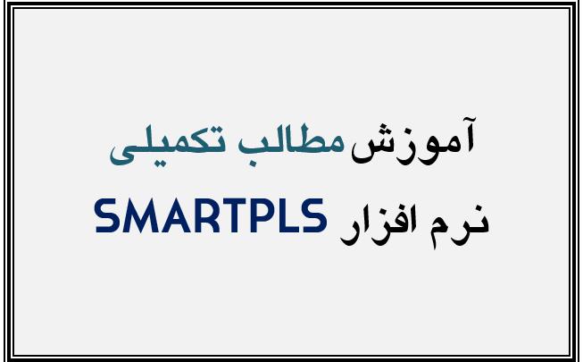 آموزش نرم افزار SmartPLS