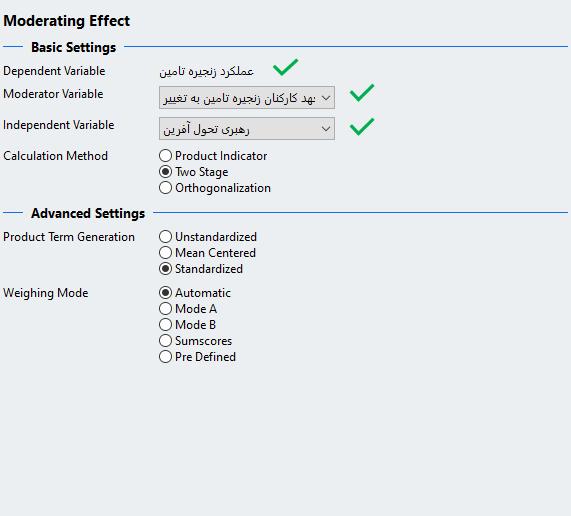 تنظیمات رسم متغیر تعدیلگر