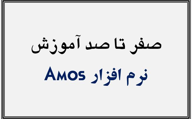 آموزش نرم افزار Amos
