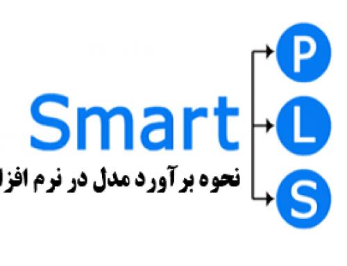 نحوه برآورد مدل در نرم افزار SmartPLS