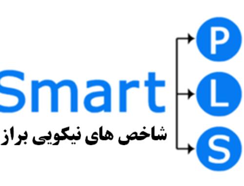 معیارهای نیکویی برازش مدل در نرم افزار SmartPLS