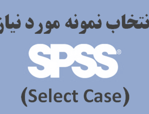 انتخاب نمونه مورد نیاز (Select Case) در SPSS
