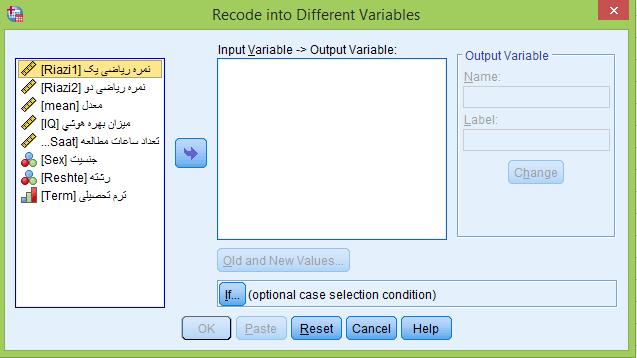 کدگذاری مجدد متغیرها در SPSS شکل (1)