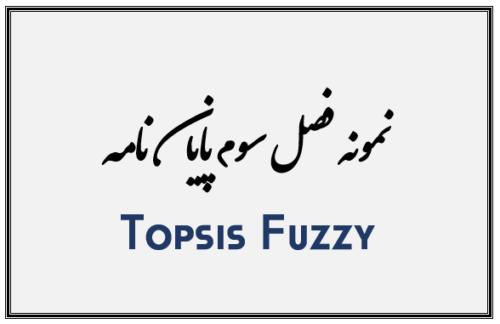 نمونه فصل سوم پایان نامه تاپسیس فازی