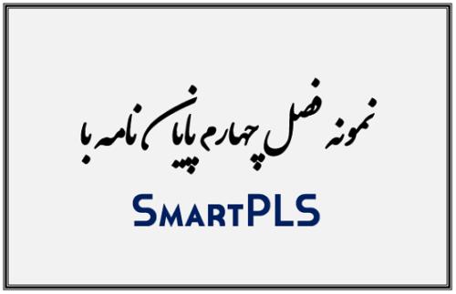 نمونه فصل چهارم پایان نامه با SmartPLS