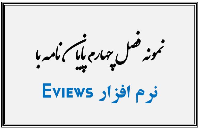 نمونه فصل چهارم پایان نامه با Eviews