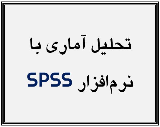 انجام تحلیل آماری با SPSS