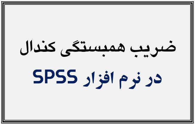 ضریب همبستگی کندال در SPSS