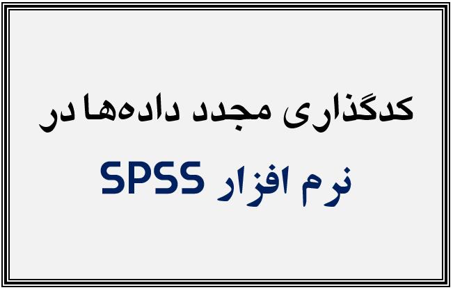 کدگذاری مجدد دادهها در SPSS