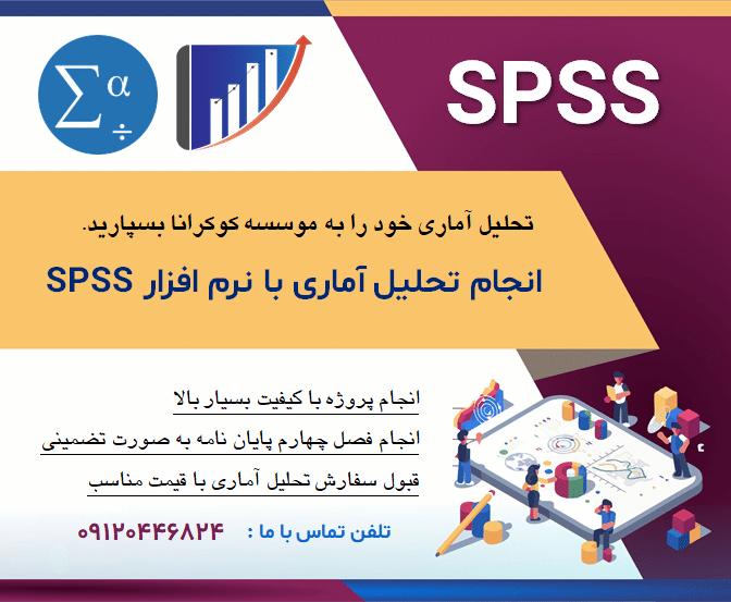 تحلیل آماری با SPSS