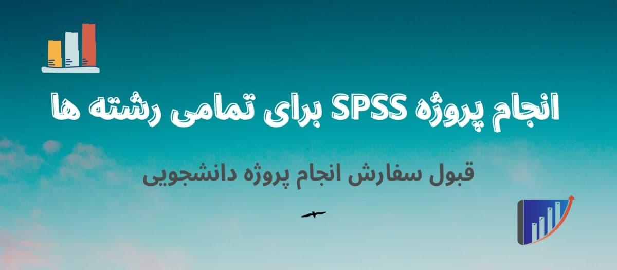دانلود پروژه SPSS